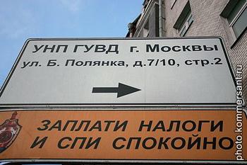 Отмена налоговых каникул: регистрация ООО остаётся востребованной. Фото с kommersant.ru