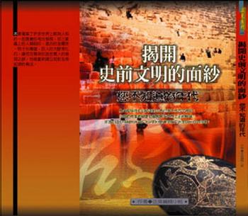 Книга «Снятие завесы с доисторических цивилизаций. Невиданные эпохи».