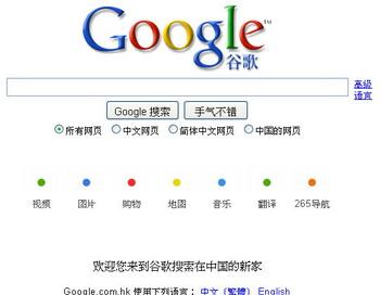 Google прекратил действие и самоцензуру своей поисковой системы google.cn,  его адрес в настоящее время: Google.com.hk.  Фото с сайта minghui.org