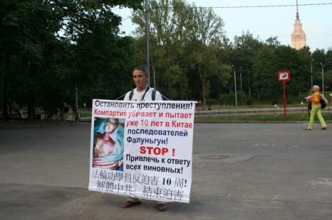 В Международный день в поддержку жертв пыток 26 июня отметили последователи Фалуньгун в Москве, проведя акцию у посольства Китая. Фото: Светлана Ким/Великая Эпоха