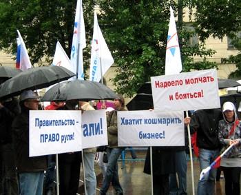 В Москве прошел митинг в поддержку малого и среднего бизнеса. Фото: pravoedelo.ru