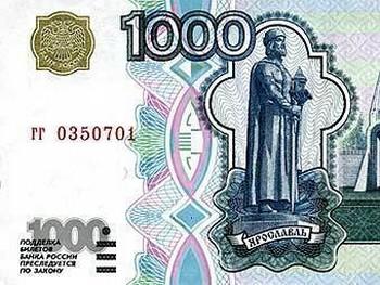 Фрагмент банкноты достоинством в 1000 рублей. Фото с официального сайта ЦБ РФ