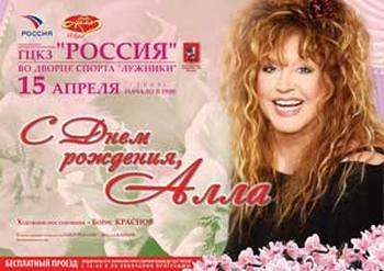 Алла Пугачева  в свой день рождения выступит художественным руководителет своей дочери - певицы Кристины Орбакайте. Фото с сайта  liveinternet.ru