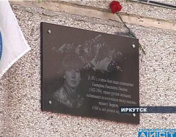 Первой россиянке, покорившей Эверест, установили мемориальную доску на её доме. Фото: aisttv.ru