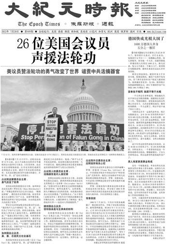 Конфискованная печатная версия газеты  «Великая Эпоха» (The Epoch Times) на китайском языке. Фото: Великая Эпоха (The Epoch Times)