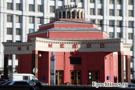 Москва, станция метро Арбатская. Фото: Великая Эпоха (The Epoch Times)