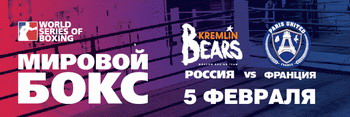 «Кремлевские медведи» проведут домашний матч с Paris United. Фото с сайта ringstars.ru