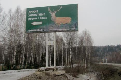 Вход в экологический центр заповедника. Фото: Мария ЗАГВАЗДИНА/Великая Эпоха (The Epoch Times)