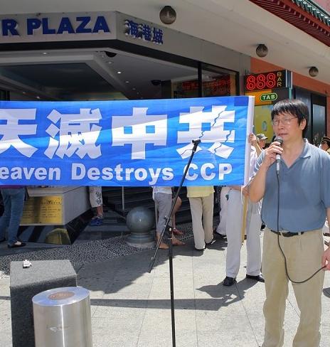 Выступает представитель Демократической партии свободного Китая Пан Цинь. Фото: Chen Ming/The Epoch Times