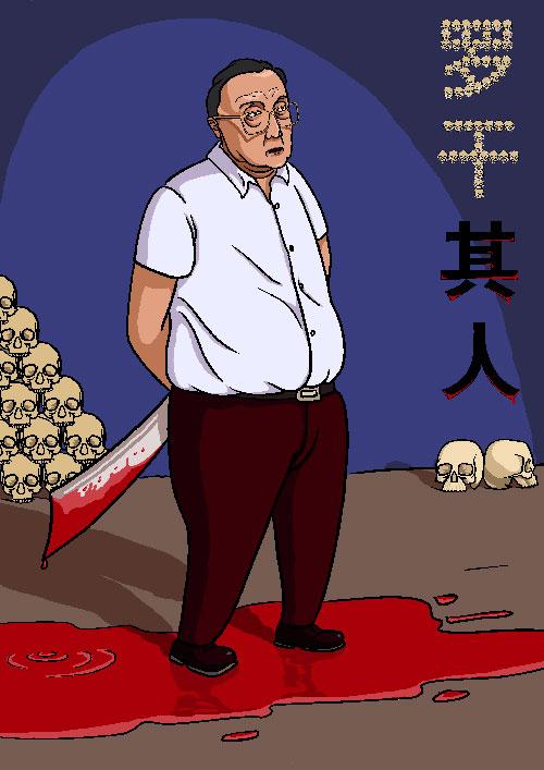 Ло Гань — убийца невинных людей. Иллюстрация: Великая Эпоха (The Epoch Times)