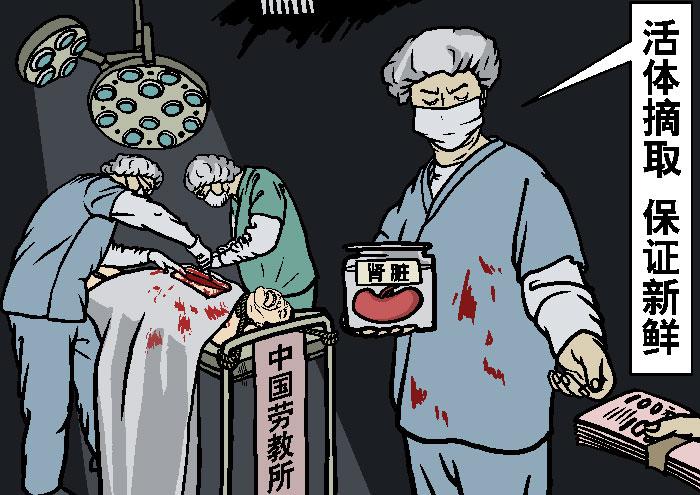 Больницы при трудовых лагерях извлекают органы у живых последователей Фалуньгун. Затем органы продают ради прибыли, а тела последователей кремируют. Врач говорит: «Изъятие органов из живого тела гарантирует их свежесть». Иллюстрация: Великая Эпоха (The Epoch Times)