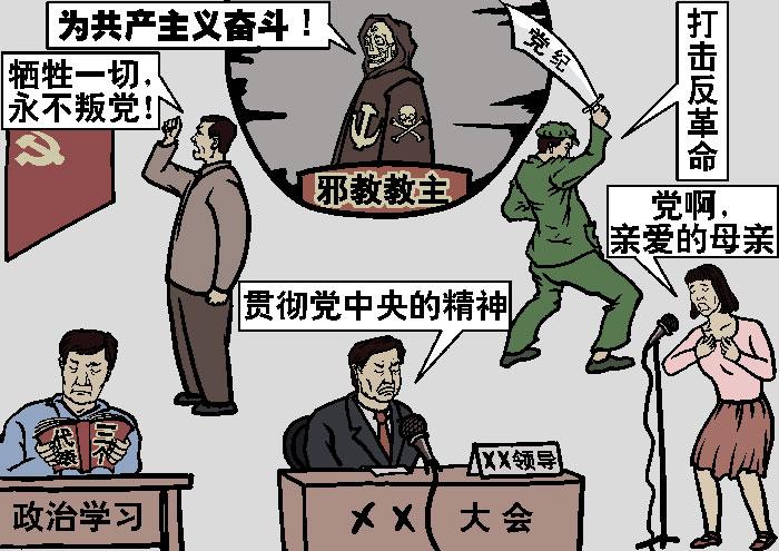 Черты культа КПК. Иллюстрация: Великая Эпоха (The Epoch Times)