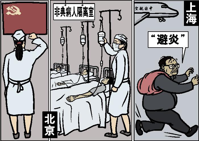 Юные медсёстры поклялись быть верными членами партии, и их отправили ухаживать за пациентами с атипичной пневмонией. А в это время Цзян Цзэминь бежал в Шанхай. Иллюстрация: Великая Эпоха (The Epoch Times)
