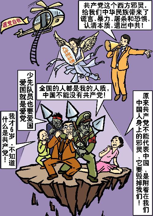 КПК использует огромную государственную машину и все средства пропаганды, чтобы промывать людям мозги. Иллюстрация: Великая Эпоха (The Epoch Times)