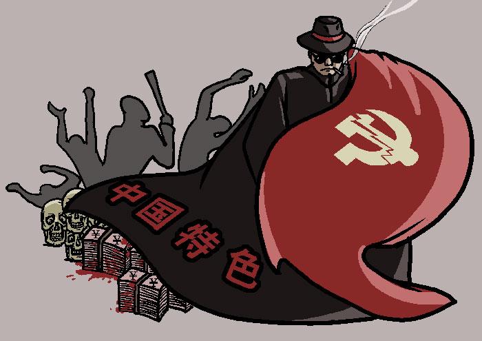 Социализм с «китайскими характерными чертами». Иллюстрация: Великая Эпоха (The Epoch Times)