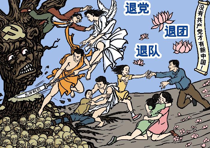 Только когда не станет компартии сможет быть новый Китай! Выйди из партии, выйди из комсомола, выйди из пионерии! Иллюстрация: Великая Эпоха (The Epoch Times)