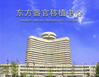 Восточный Центр по трансплантации органов, медицинский центр в континентальном Китае, где проводится большое количество операций по трансплантации органов. Фото: OOTC.net