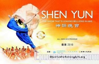 Из-за давления китайских властей, выступления Shen Yun в Украине на грани срыва