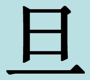 Иероглиф «дань» — «рассвет»