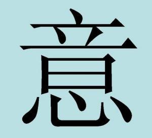 Иероглиф «и» (yi) — «мысль»