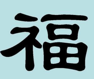 Китайские иероглифы: счастье
