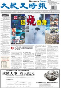 Epochtimes_Ch_503_01 (1)