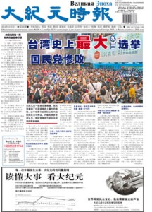 Epochtimes_Ch_505_01