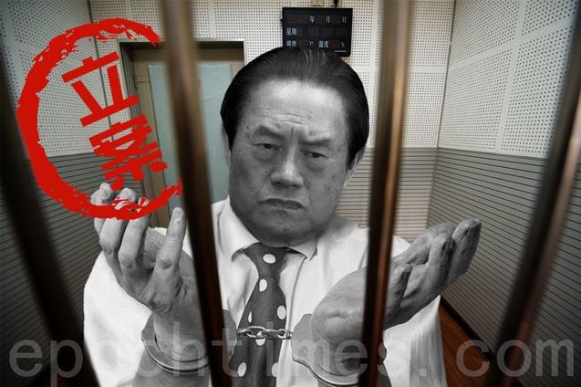 Чжоу Юнкан фото