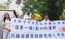 В Гонконге протестующие направились к Администрации с очередным протестом