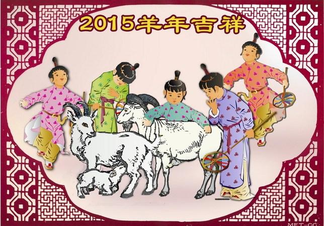 год Козы, китайский новый год