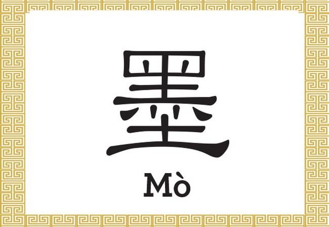 китайские иероглифы, китайский иероглиф тушь