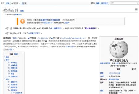 Снимок экрана показывает блокировку Wikipedia в Китае. Фото: скриншот/Wikipedia.org