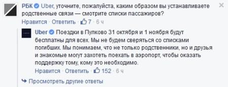 1 ноября объявлен днём траура в России
