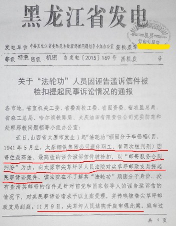 Служебное распоряжение «Офиса-610» провинции Хэйлунцзян, 16 ноября 2015 г. Фото: Courtesy of an anonymous source