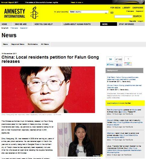 В декабре 2011 г. «Международная амнистия» призвала к немедленному освобождению Чжоу Сяньгуана и Ли Шаньшань, и их история получила международный резонанс. Фото: Screenshot/Amnesty International