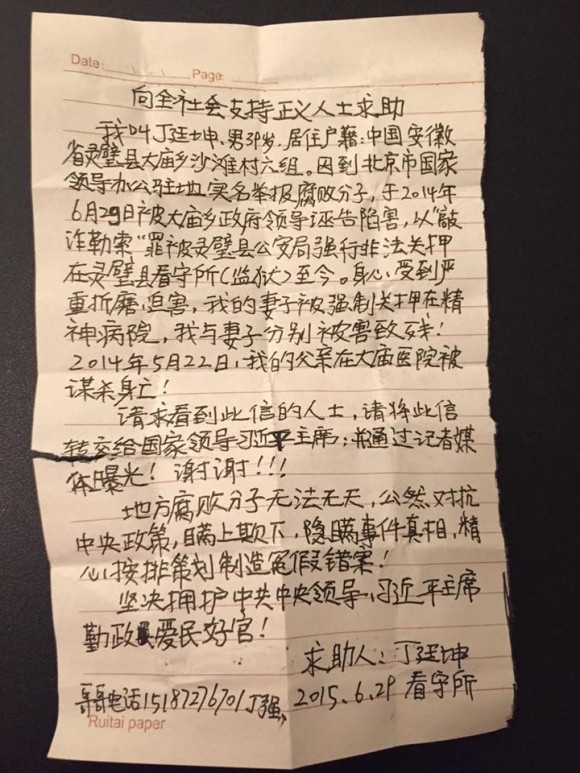 Письмо Дин Тинкуня с призывом о помощи. Фото: Courtesy of Lucy Kirk