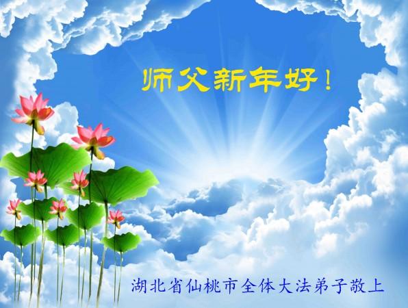 Надпись на открытке переводится как «Желаем Учителю счастливого Нового года». Фото: Minghui.org