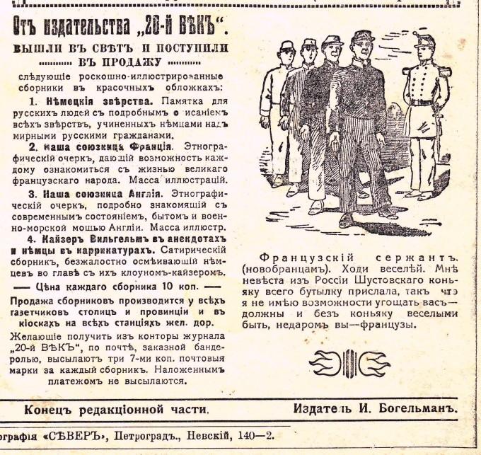 Реклама_коньяка_Шустова_скрытая_20_век_журнал_1914_39_сентябрь