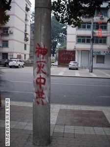 *Небеса уничтожат КПК* - написано в городе Сиань, провинции Шааньси. Фото: minghui.ca
