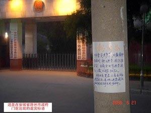 Заявление о выходе из КПК висит перед здание муниципального правительства Чучжоу в провинции Аньхой. Фото: minghui.ca