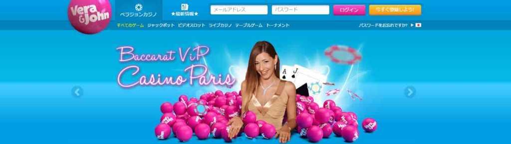 人気急上昇のベラジョンカジノ