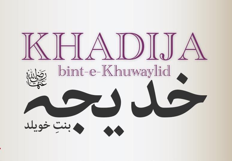 Tingginya Derajat Sayyidah Khadijah di Sisi Rasulullah SAW