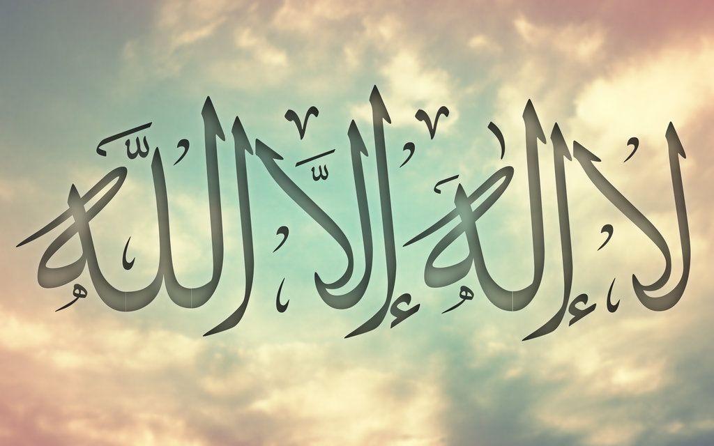 Calligraphy of La Ilaha IllAllah | Islamic calligraphy, Allah calligraphy, Islamic calligraphy painting