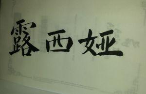 lucia en chino RR