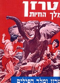5. TARZAN AND THE ELEPHANT KING