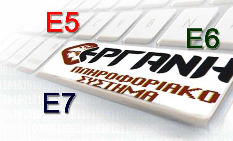 ERGANI-E5_6_7-copy.jpg?fit=800%2C486&ssl=1