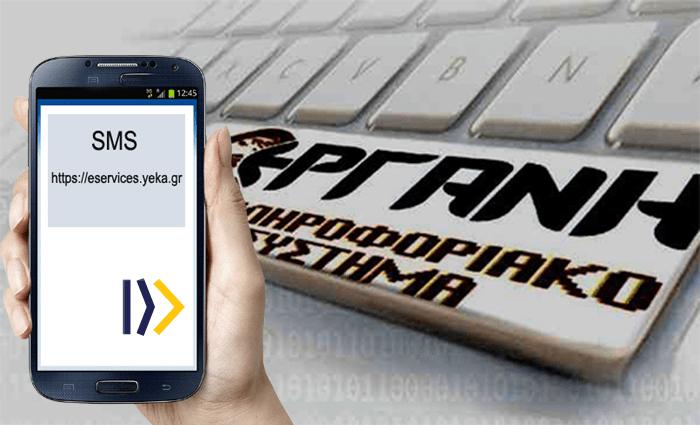 ergani-SMS.png?fit=700%2C425&ssl=1