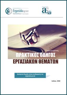 Πρακτικός οδηγός εργασιακών θεμάτων - Ενημερωμένος μέχρι 30/6/2018