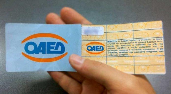 Κάρτα ανεργίας ΟΑΕΔ: Λίστα με τα δικαιώματα των ανέργων