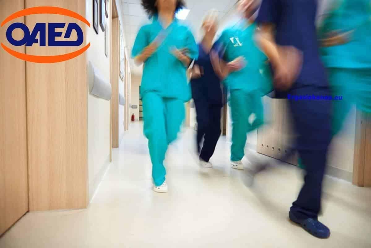 ΟΑΕΔ: 12μηνη παράταση του προγράμματος απασχόλησης 4.000 ανέργων στην Υγεία
